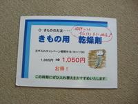 Po20080802_0001